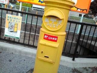 幸福の黄色いポスト