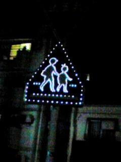 光る標識 横断歩道
