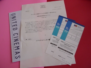 ユナイテッド・シネマ鑑賞券
