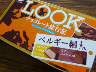 LOOK チョコレート旅行記 ベルギー編