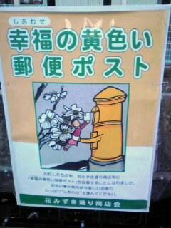 幸福の黄色い郵便ポスト
