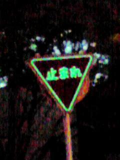 光る標識 止まれ