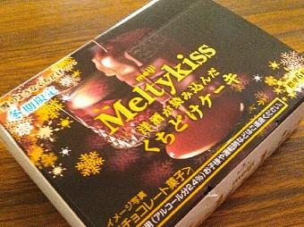 メルティーキッス洋酒が染み込んだくちどけケーキ